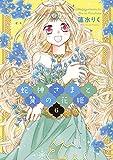 蛇神さまと贄の花姫 6 (ネクストFコミックス)