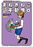 まねきねこ不動産(8) (ねこぱんちコミックス)