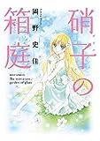 硝子の箱庭(改訂版) (ネクストFコミックス)