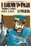日露戦争物語 17
