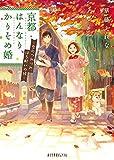 京都はんなり、かりそめ婚 恋のつれづれ、ほろ酔いの候 (ポプラ文庫ピュアフル)