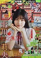 週刊少年サンデー 2021年 7/28 号 [雑誌]