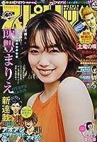 ビッグコミックスピリッツ 2021年 7/26 号 [雑誌]