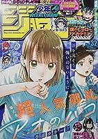 週刊少年ジャンプ(32) 2021年 7/26 号 [雑誌]