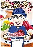 美味い話にゃ肴あり (12) (ぶんか社グルメコミックス)