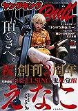 ヤングキングBULL (ブル) 2021年 09月号 [雑誌]