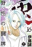 兎~野性の闘牌~ 16 (エンペラーズコミックス)