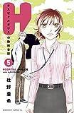 H/P ホスピタルポリスの勤務日誌(5) (BE・LOVEコミックス)