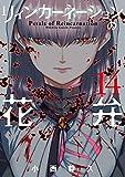 リィンカーネーションの花弁 14巻 (ブレイドコミックス)