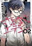 さよならエデン 2巻 (デジタル版ヤングガンガンコミックス)
