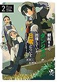 朝起きたらダンジョンが出現していた日常について 迷宮と高校生 2巻 (デジタル版ガンガンコミックスUP!)
