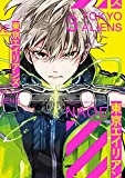 東京エイリアンズ 3巻 (デジタル版Gファンタジーコミックス)