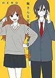 堀さんと宮村くん おまけ 15巻 (デジタル版ガンガンコミックスONLINE)