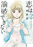 恋は論破できない 2巻 (デジタル版ヤングガンガンコミックス)
