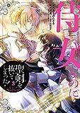 侍女なのに…聖剣を抜いてしまった! 3巻 (デジタル版ガンガンコミックスONLINE)