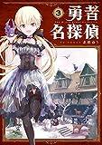 勇者名探偵 3巻 (デジタル版ガンガンコミックスJOKER)