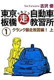 東京板橋マルソウ自動車教習所(1) (ゴマブックス×ナンバーナイン)