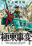 極東事変 3巻 (HARTA COMIX)