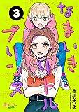 なまいきリトルプリンス : 3 (ジュールコミックス)