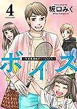 ボイス~児童養護施設の子どもたち~ : 4 (ジュールコミックス)