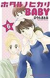 ホタルノヒカリBABY(6) (Kissコミックス)