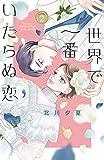 世界で一番いたらぬ恋(2) (別冊フレンドコミックス)