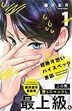 超絶片思いハイスペック吉田(1) (パルシィコミックス)