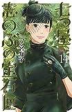 七つ屋志のぶの宝石匣(14) (Kissコミックス)