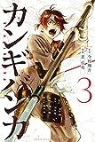 カンギバンカ(3) (週刊少年マガジンコミックス)