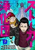 ストーカー浄化団(7) (イブニングコミックス)