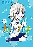 カナカナ(2) (少年サンデーコミックススペシャル)