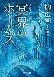 ゴーストタウン 冥界のホームズ (角川文庫)