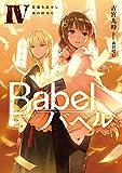 Babel IV 言葉を乱せし旅の終わり (電撃の新文芸)