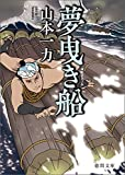 夢曳き船〈新装版〉 (徳間文庫)