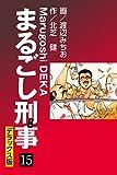 まるごし刑事 デラックス版(15) (ゴマブックス×ナンバーナイン)