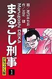 まるごし刑事 デラックス版(1) (ゴマブックス×ナンバーナイン)