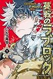 英戦のラブロック(1) (週刊少年マガジンコミックス)