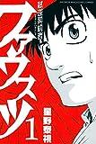 弑逆契約者ファウスツ(1) (週刊少年マガジンコミックス)