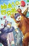 柚木さんちの四兄弟。(9) (フラワーコミックス)