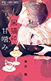黒猫に甘噛み(1) (フラワーコミックス)