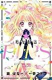 魔女怪盗LIP☆S(5) (なかよしコミックス)