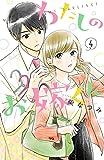 わたしのお嫁くん(4) (Kissコミックス)