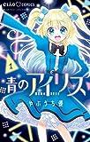 青のアイリス(1) (ちゃおコミックス)