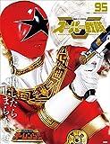 スーパー戦隊 Official Mook 20世紀 1995 超力戦隊オーレンジャー