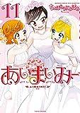 あいまいみー (11) (バンブーコミックス 4コマセレクション)