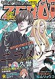 【電子版】ヤングアニマルZERO8/1増刊号