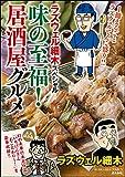 ラズウェル細木スペシャル 味の至福!居酒屋グルメ (ぶんか社グルメコミックス)