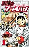 天使のフライパン(1) (コミックボンボンコミックス)