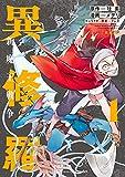異修羅 -新魔王戦争-(1) (月刊少年マガジンコミックス)