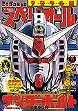 ビッグコミックスペリオール 2021年15号